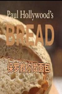 保罗教你做面包第一季