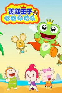 青蛙王子之蛙蛙探險隊