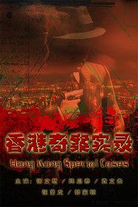 香港奇案實錄