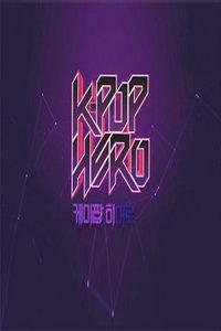 K-pop Hero 2013