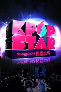 Kpop Star 第一季