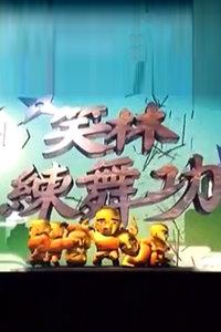 笑林练舞功2013