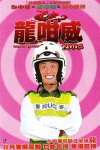 ���钔�2003