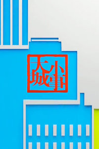 大城小事2014