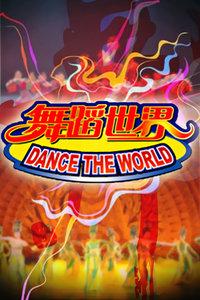 舞蹈世界2011