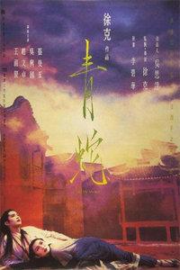 青蛇(张曼玉,王祖贤)