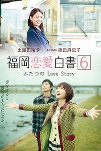 福冈恋爱白书7