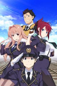 RAILWARS!日本国有铁道公安队
