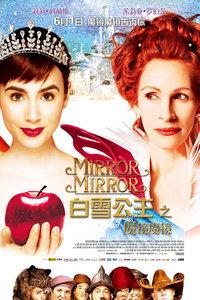 魔镜魔镜/白雪公主之魔镜魔镜