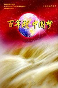 百年潮·中國夢
