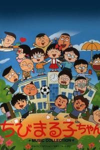 樱桃小丸子 第一季[1991-1992年]