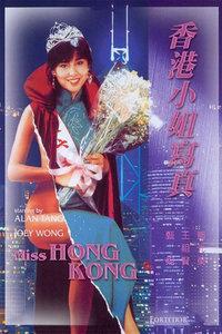 香港小姐写真粤语版