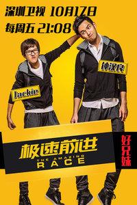 极速前进中国版 第一季