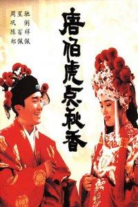 唐伯虎点秋香1993