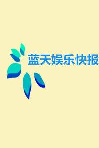 藍天娛樂快報201511月