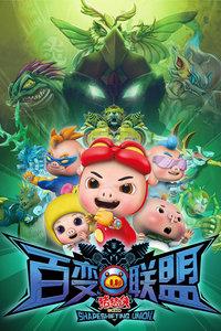 豬豬俠 第九部 百變聯盟[2015]