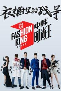 中韓時尚王·箱子的秘密第三季