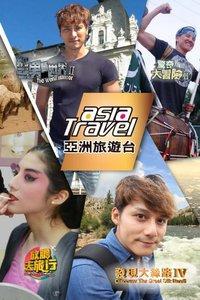 亞洲旅游臺2015