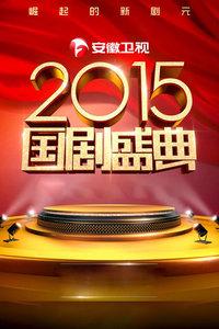 2015-2016江苏台跨年晚会