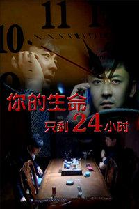 8毫米栏目电影你的生命只剩24小时01