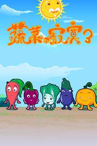 蔬菜不寂寞3