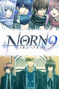 NORN9 命运九重奏