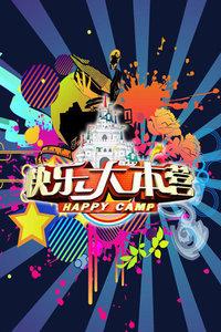 快乐大本营2016