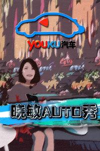 曉敏AUTO秀第一季