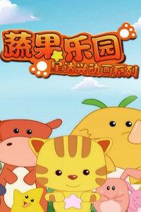 星达兴动画系列之蔬果乐园