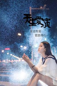 天生愛演show第一季
