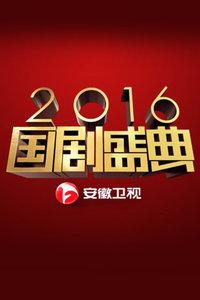 2017台北最HIGH新年城跨年晚会