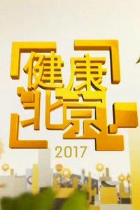 健康北京2017