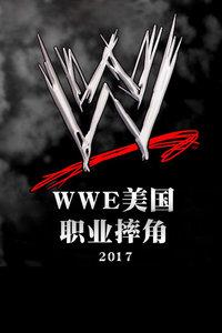 WWE美國職業摔角2017線上看.