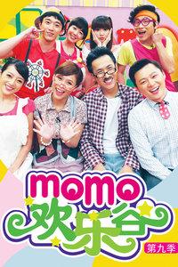 MOMO歡樂谷第九季