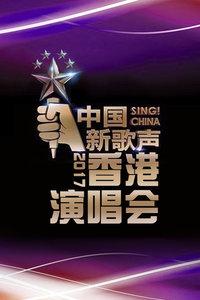 中國新歌聲香港演唱會2017