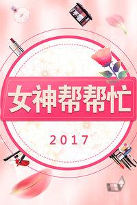 国光帮帮忙2017