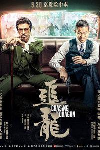 追龙粤语(2017)