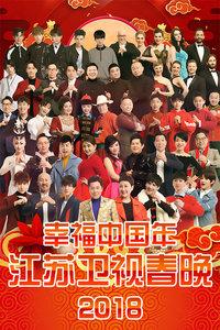 江苏卫视春节联欢晚会2018