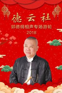 德云社郭德纲相声专场游轮 2018高清国语