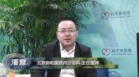 北京協和醫院潘慧:矮小癥的治療誤區