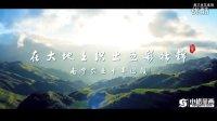 廣西農業委員會特色農業宣傳片