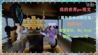 我的世界pe雨文 翻唱the do塔《暮色森林 圖片MV》背景音樂:My Soul    Minecraft暮色森林動物空島游戲視頻解說dota英雄聯盟