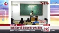 河南科大最敬業老師走紅綁繃帶戴護腰講課