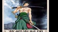 海賊王 最新賞金中文版