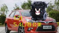 車談趣多多75 豐田1.2t發動機黑科技!