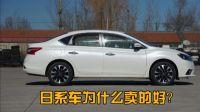 這款日系車升級后賣的特別好,秒殺韓系和德系,太牛了!