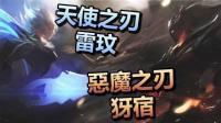 全新惡魔之刃亞索VS天使之刃瑞雯皮膚:全新任務系統即將到來! LoL英雄聯盟