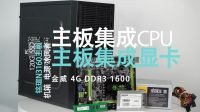 一款CPU、顯卡、主板三合一的入門級電腦-銘瑄N3160主板