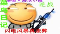 柚子逗比#逆戰菜鳥日記爆破戰閃電風暴真流弊~