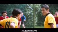 金錢帝國: 陳奕迅讓了梁家輝三個球, 成功上位, 賺大發了